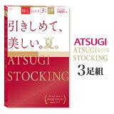 【31%OFF】アツギ ATSUGI STOCKING 引きしめて、美しい。夏。パンティストッキング 3足組 FP8863P
