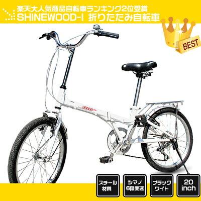 自転車 折りたたみ自転車 20インチ軽量 送料無料 6段変速 折り畳み自転車 シティサイクル …