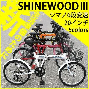 自転車 折りたたみ自転車 軽量 20インチ 6段変速 SHINEWOOD 折り畳み自転車 マウ…