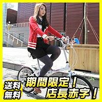 見てお得持ち運びに便利なおりたたみ自転車 20インチ軽量 送料無料 6段変速 最安挑戦【48H限...