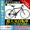 「お買い物マラソン 送料無料 自転車在庫一掃!P2倍×100...