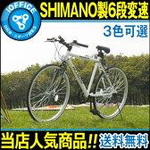 クロスバイク 自転車 3色 【送料無料】 26インチ 700C シマノ製6段ギア ライト カギ付き メンズ レディース メンズ レディース 通勤 通学 街乗り PL保険付【一年安心保障】