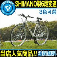 自転車クロスバイク26インチ軽量シマノ6段変速メンズレディース通勤通学街乗りおしゃれ一年安心保障送料無料キャンペーン中