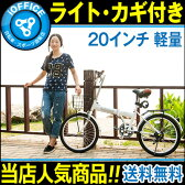 折りたたみ自転車 自転車 【送料無料】 バイク 折りたたみ自転車 折りたたみバイク 軽量 20インチ カゴ付き 男性 女性 子供 通勤 通学