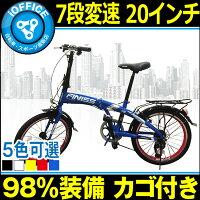 折りたたみ自転車[★]