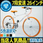 クロスバイク 自転車 700c シマノ製7段ギア 90%装備 空気入れ 高性能 自転車 クロスバイク 26インチ ロードバイク 軽量 シマノ 一年安心保障 シティサイクル 男性 女性 通勤 通学 送料無料