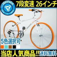 26インチクロスバイク!当店の人気商品です!