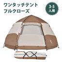ワンタッチテント フルクローズ 4人用 3人用 送料無料 テント ワンタッチ おしゃれ ドームテント 折りたたみ 簡易テント 簡易 簡単 軽量 uvカット 紫外線 メッシュ 防水 キャンプ アウトドア レジャー バーベキュー 海 1年保証