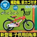 「★花火大会応援!最大1000円クーポン配布」子供用自転車 ...