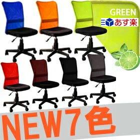 オフィスチェア デスクチェア パソコンチェア 椅子 メッシュ 腰痛対策 いす メッシュバックチェア メッシュチェア おしゃれ コンパクト 【1年保証】