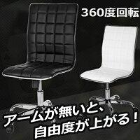 オフィスチェア椅子キャスターパソコンチェアハイバック固定肘枕用クッションン付きロッキング調整パンダー椅子(ブラック&ホワイト)送料無料