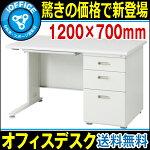 オフィスデスクデスク120×70幅100cm幅1200mmオフィス家具片袖机スチールデスク