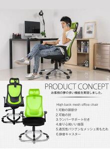 オフィスチェアーメッシュデスクチェアーオフィスチェアパソコンチェアーPCチェアー椅子いす家具OAチェアーSOHO事務椅子昇降機能シートバックハイバック【同梱不可】