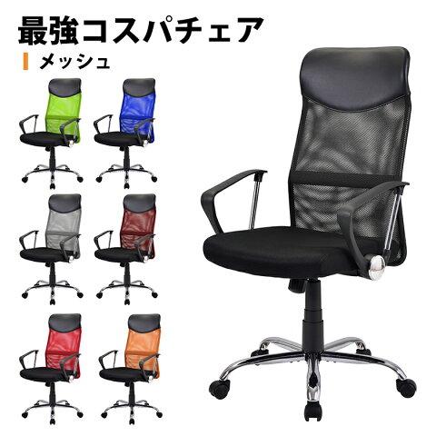 オフィスチェア ハイバック オフィスチェアー メッシュ 会議用椅子 デスクチェア ワークチェア パソコンチェア PCチェア 通気性 耐久性抜群 腰当て 肘付き 送料無料