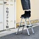 脚立 アルミ脚立 はしご 踏み台 ステップ台 3段 折りたたみ 軽量 ステップ台 伸縮 足場台 昇降台 軽い 掃除 洗車 電球交換 撮影スタンド 収納便利 送料無料
