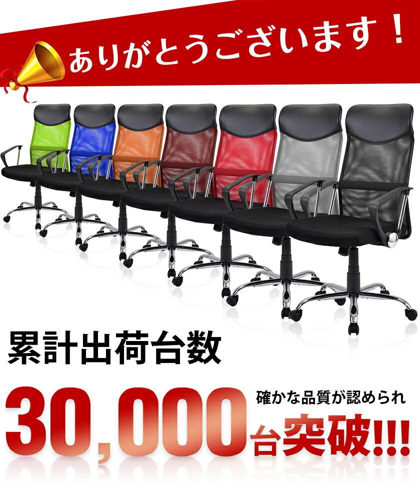 オフィスチェアハイバックオフィスチェアーメッシュ会議用椅子デスクチェアワークチェアパソコンチェアPCチェア通気性耐久性抜群腰当て肘付き送料無料