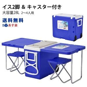 クーラーボックス テーブル イス付き キャスター付き 大容量 28L 折りたたみ 保冷バッグ アウトドア 屋外 運動会 キャンプ