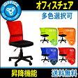 オフィスチェア メッシュ パソコンチェア デスクチェア 椅子 PCチェア パソコンチェアー チェア オフィスチェアー 事務 イス ワークチェア コンパクト メッシュバック 事務椅子 360度回転 昇降機能 手狭なお部屋でも使い易い