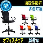 オフィスチェア オフィスチェアー メッシュデスクチェアー メッシュ ハイバック デスクチェア PCチェアー 椅子事務椅子 360度回転 通気性?耐久性抜群 腰当て 肘付き