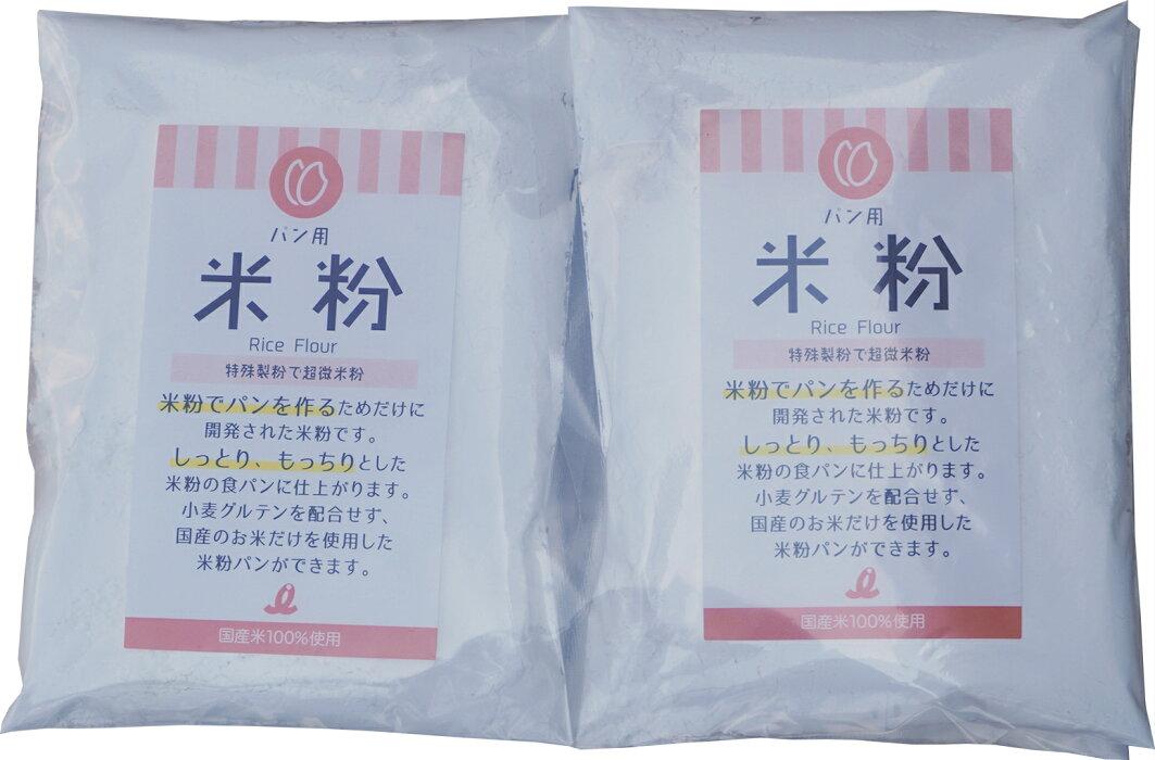パン用米粉(2袋セット)