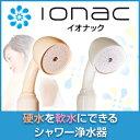海外配達の方  【ionac】 イオナック本体