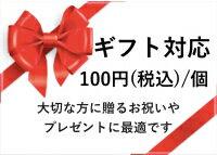 ギフト対応(追加100円)