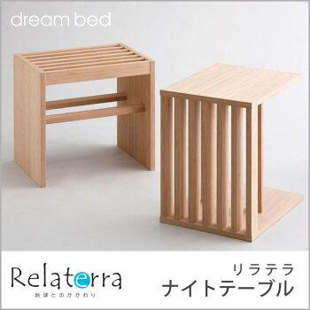 ドリームベッド木製竹突き板ナイトテーブル幅35×奥行き45×高さ47cmベッドサイドテーブル「RelaterraFurniture」リラテラ周辺家具ナイトテーブルNo.015ドリームベッドdreambed