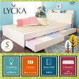 ベッド シングル 【送料無料】 収納ベッド 引出し付き シングルベッド すのこベッド 収納付きベッド 北欧 シンプル デザイン 棚付き 照明付き コンセント付き 本棚付き すのこ床板 白 ホワイト フレームのみ LYCKA リュカ