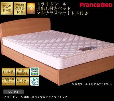 フランスベッド製 収納付きベッド シングルベッド マルチラスマットレス付き 収納ベッド 2年保…