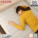 テイジン V-Lap(R)ベッドパッド セミシングル(80×...