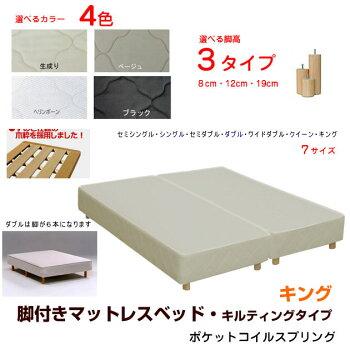 【送料無料】脚付きヘッドレスベッド(脚付きマットレス)キルティング仕様ポケット、キング(2本仕様:幅90cm×2本)、日本製