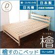 日本製 檜すのこベッド 総ヒノキ ダブルベッド 木製檜ベッド 国産 日光桧ベッド 棚コンセント付 オール国産ベッド 日光檜 桧ベッド 木製ベッド ベッドフレームのみ 床面高3段階調整 安心安全 無垢材