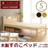 木製ベッド シングルベッド すのこベッド 棚コンセント付き 床面の高さを2段階調節可能 飽きのこないシンプルデザイン 携帯スマホの充電 宮付ベッド フレームのみマット布団別売