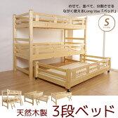 3段ベッド 木製 三段ベッド シングル すのこベッド ベッドフレーム [組み替えてロフトベッド、親子ベッド、2段ベッド] 木製ベッド 子供 はしご付き [マットレス、ふとん別売]送料無料