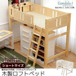 木製ロフトベッド ショートサイズ  シングル 北欧パイン材をふんだんに使用 便利なコンセント2口付 カントリー調 ロフトベッド ミドルタイプ ベッド下収納 コンパクトサイズ 木製ベッド 木