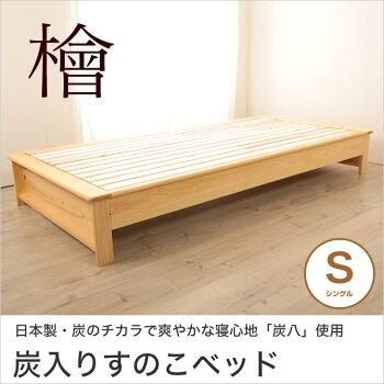 すのこベッド【送料無料】炭入りひのきすのこベッドシングル国産ヘッドレスタイプ木製すのこベッド布団にもマットレスにも使用できます。島根県産のひのき、杉材を使用。調湿機能に優れた炭を床板下にたっぷり使用檜ヒノキ