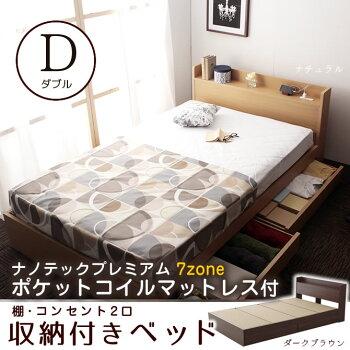 収納付きベッドダブルナノテック7ゾーンポケットコイルマットレス付棚コンセント付D収納ベッドベッド下収納引き出し2杯ダブルベット引き出し付きマットレスセット収納ベッド【】