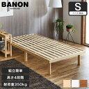\ポイント10倍★9/30 12:00〜23:59まで★/ バノン すのこベッド シングル 木製 ベッドフレーム 耐荷重350kg ヘッドレス 高さ4段階 ナチュラル/ホワイト/ブラウン | ベッド シングルベッド 木製ベッド ベッドフレームのみ