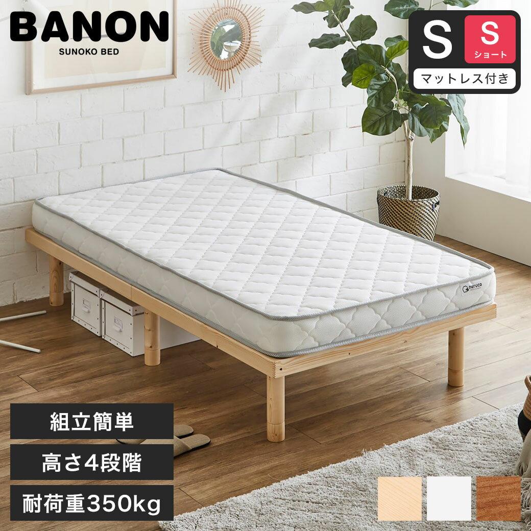 バノン すのこベッド ショートシングル 長さ180cm 木製 薄型ポケットコイルマットレスセット 耐荷重350kg 組立簡単 ヘッドレス 高さ4段階 | ベッド ショートシングルベッド マットレス付き ローベッド 頑丈 一人暮らし 新生活