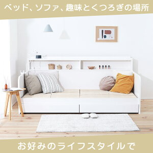 ベッド 国産 日本製 シングル デイベッド ソファベッド 収納 引き出し 棚 本棚 コンセント 桐 スノコ ホワイト ナチュラル 引き出し2杯付き コンセント付き 桐スノコ シングルサイズ   ベット デイベット ソファベット ソファーベッド