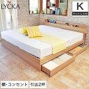 木製ベッド キング ポケットコイルマットレス付き LYCKA(リュカ) ナチュラ