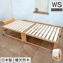 折りたたみひのきすのこベッドハイタイプ 棚付き通気性抜群ワイドシングルベッド檜すのこベッド 広島府中家具 天然木製 檜すのこベッド ワイドシング