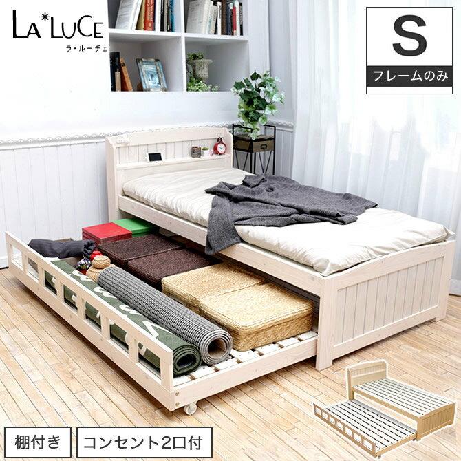 木製親子ベッドシングル棚コンセント2口付ベッド2台として使用できます子ベッドは収納スペースとしても子供部屋一人暮らしのお部屋に親子ベッド2段ベッドペアベッドラルーチェツインベッドLaluceTwinBedフレームのみ