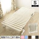 折りたたみベッド すのこベッド シングル カラー5色 樹脂製...