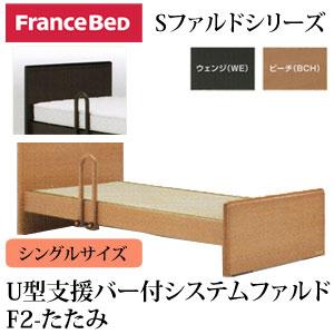 フランスベッド畳ベッドU型支援バー付システムファルドシングルサイズ/シングルベッド/シングルベット/francebedF2-Uたたみ