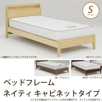 ベッドフレームネイティキャビネットタイプシングルNA(ナチュラル)BR(ブラウン)DB(ダ−クブラウン)木製ベッドシングルベッド棚付きすのこタイプフレームのみタモ無垢選べる3色床面高調整可能(3段階)2口コンセント幅木よけ