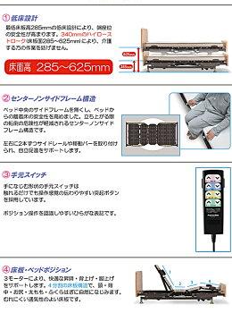 フランスベッド電動ベッドレステックス-01F3モーターマットレス付(マイクロRX−V)シングル電動リクライニングベッドfrancebed介護ベッド低床設計マットレスセットお年寄り