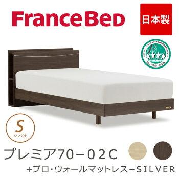 フランスベッド棚付きベッドプレミア70(PR−02C)プロ・ウォールマットレス付(PW−SILVER)シングルマットレスセット宮付き収納スペース付本棚オープン棚国産すのこベッドマルチラスハードスプリングfrancebed日本製