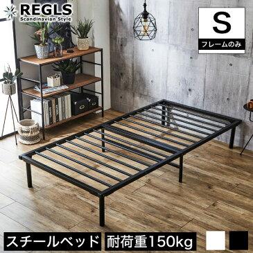 レグルス 脚付きベッド シングル アイアンベッド ブラック 頑丈設計 カビない ベッドフレーム ベッド下収納スペース確保 すのこ仕様 耐荷重150kg パイプベッド スチール スチールベッド シンプル