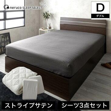 ネルコ 寝具セット ダブル ホワイト/グレー ボックスシーツ ベッドパッド 寝具3点セット 布団カバー 防ダニ・抗菌・防臭の安心素材テイジン「マイティトップ2」使用 ベッドパッド1枚+ボックスシーツ2枚 洗える neruco